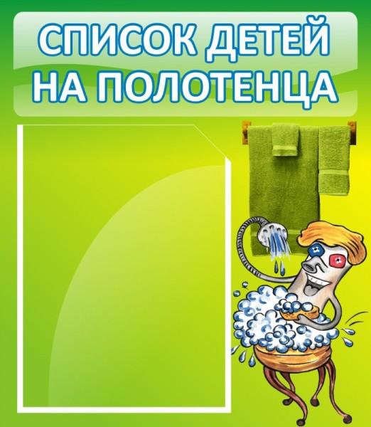 Картинки список на полотенца в детском саду 16